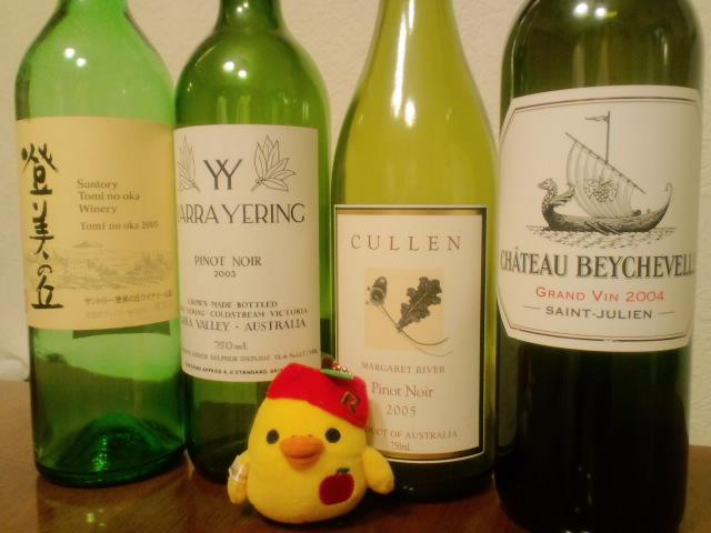 湯河原ワイン会